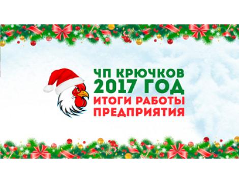 Итоги работы предприятия ЧП Крючков