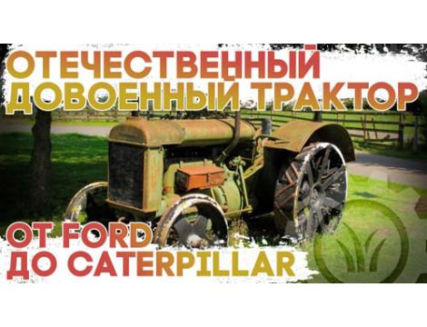 Історія масового вітчизняного тракторобудування: від Ford до Caterpillar