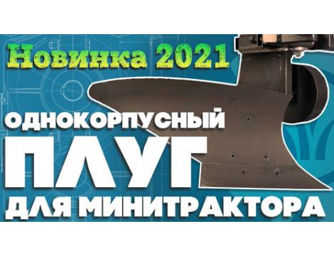 Однокорпусний плуг для мінітракторів