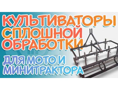Культиватори суцільного обробітку для мінітрактора і мототрактора