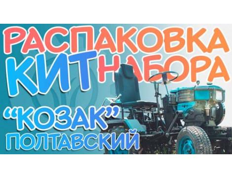 Область застосування і розпаковка кіт-набору «Козак Полтавський»