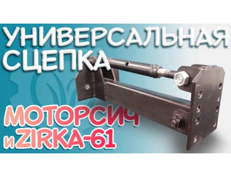 Універсальна регулювальна зчіпка для мотоблоків Мотор Січ і ZIRKA-61