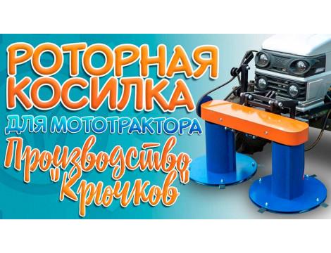 Роторна косарка для мототрактора. Виробництво ПП Крючков