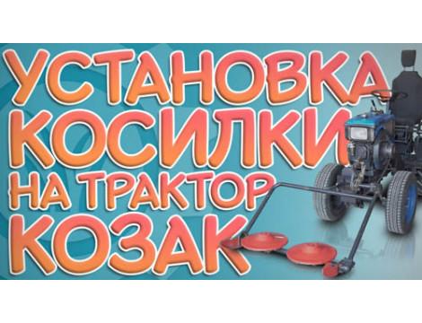 Установка роторної косарки на мототрактор «Козак Полтавський»