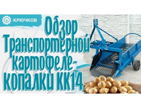 Транспортерний картоплекопач для мінітрактора. Огляд від виробника