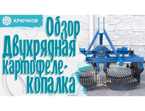 Дворядний картоплекопач для мінітрактора. Огляд від виробника