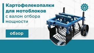 Обзор картофелекопалок для мотоблоков с валом отбора мощности