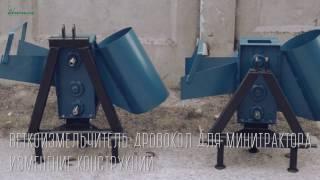 Измельчитель веток-дровокол для минитрактора (изменение конструкции)