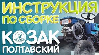 КОЗАК Полтавский - Инструкция по СБОРКЕ