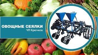 Овощные сеялки | ЧП Крючков