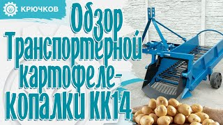 ТРАНСПОРТЕРНАЯ картофелекопалка для минитрактора   ОБЗОР от производителя