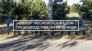 Обзор чеснокосажалок производства ЧП Крючков
