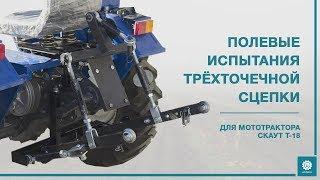 Полевые испытания трёхточечной сцепки для мототрактора Скаут Т-18