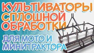 КУЛЬТИВАТОРЫ сплошной обработки | для МОТО- и МИНИ- трактора