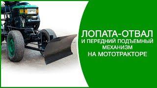 Лопата-отвал и передний подъемный механизм на мототракторе