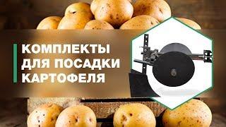 Обзор комплектов для посадки картофеля