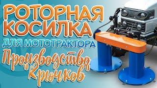 Роторная КОСИЛКА для мототрактора | Производство