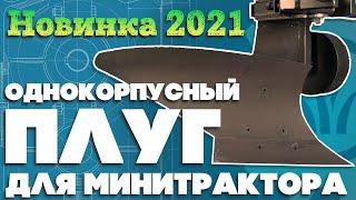 Однокорпусный ПЛУГ для МИНИТРАКТОРА Новинка 2021