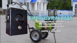 Ходоуменьшитель с шестерёнчатой передачей производства ЧП Крючков