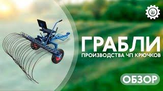 Грабли производства ЧП Крючков. Обзор.