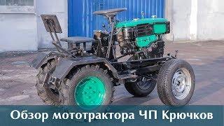 Обзор мототрактора ЧП Крючков