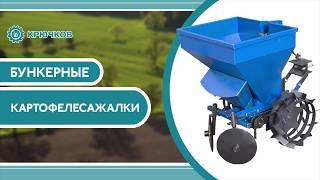 Обзор бункерных картофелесажалок | ЧП Крючков