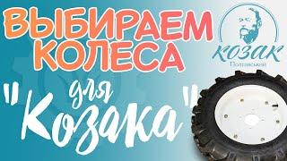 """Как выбрать передние колеса для мототрактора """"Козак Полтавский"""""""