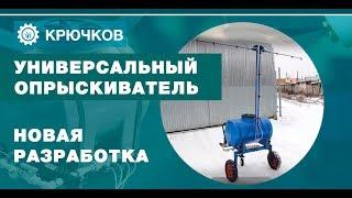 Универсальный опрыскиватель / Производство Крючков