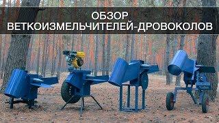 Обзор веткоизмельчителей - дровоколов. Производство ЧП Крючков.
