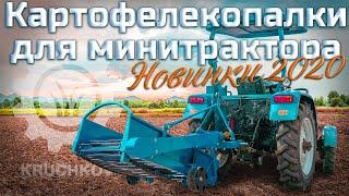 Картофелекопалки для минитрактора | Новинки 2020