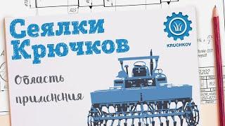 Область применения сеялок Крючков