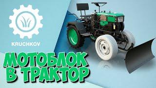 Особенности переделки мотоблока в трактор