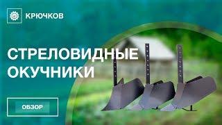 Стреловидные окучники | Производство ЧП Крючков