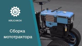 """Инструкция по сборке мототрактора """"Крючков"""""""