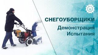 """Реальные испытания снегоуборщиков """"Крючков"""""""