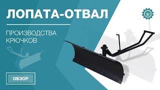 Обзор лопаты-отвала для мотоблока и мототрактора предприятия Крючков