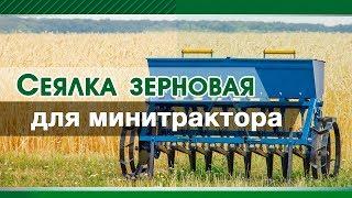 Сеялка зерновая для минитрактора