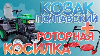 """Роторная косилка и мототрактор """"Козак Полтавский""""   Демонстрация работы"""
